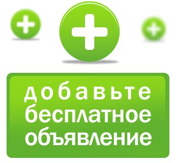 Добавить объявление бесплатно сайт как разместить объявление в интернете бе